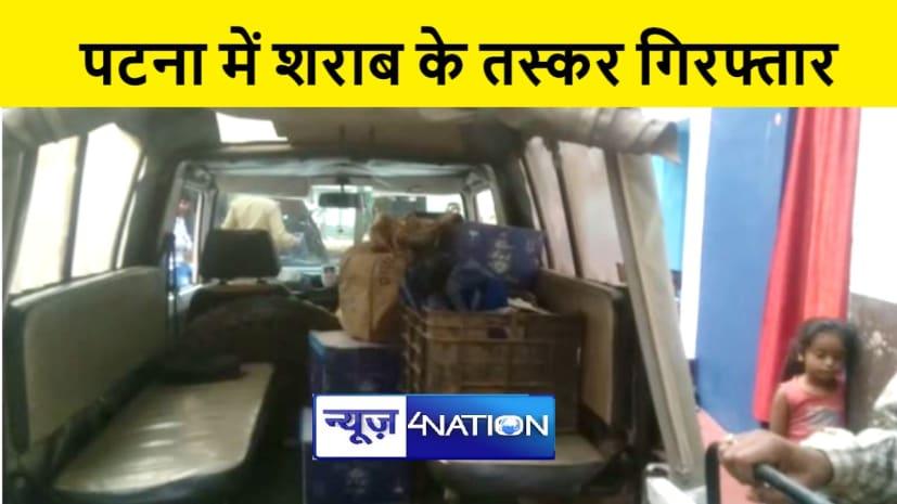 पटना में शराब के साथ तस्कर गिरफ्तार, जांच में जुटी पुलिस