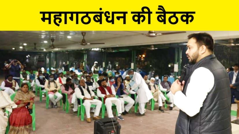 पूर्व मुख्यमंत्री राबड़ी देवी के आवास पर बुलाई गयी महागठबंधन की बैठक, स्पीकर के चुनाव पर हुई चर्चा