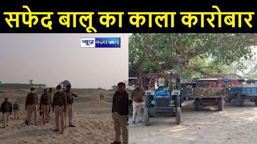 भागलपुर के गंगा घाटों पर पुलिस ने छापेमारी कर जब्त किए सफेद बालू से लदा ट्रैक्टर