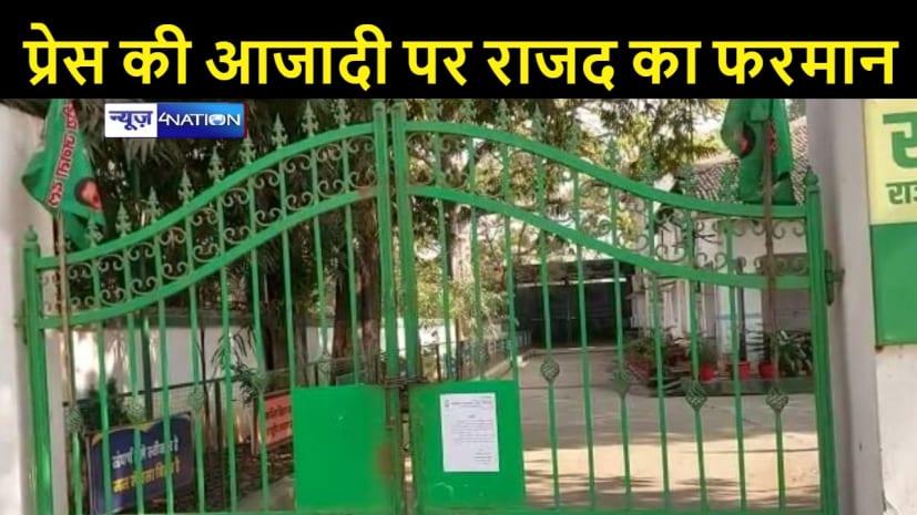 मीडियाकर्मियों के लिए राजद का आदेश, तय समय से पहले प्रदेश कार्यालय में आने पर लगाई रोक