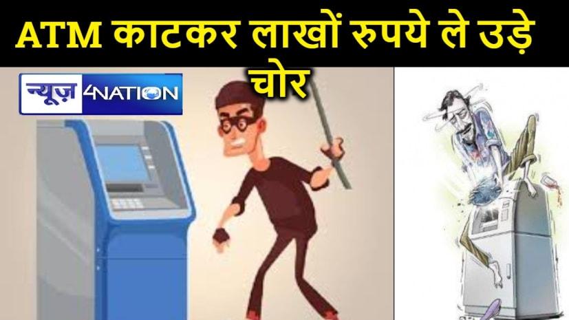 वेल्डिंग की दुकान से चुराई गैसकटर ,फिर ATM काटकर लाखों रुपये ले उड़े चोर