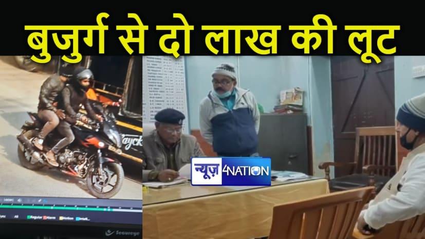 पटना में दिनदहाड़े 2 लाख की लूट, सीसीटीवी में कैद हुई पूरी वारदात...!