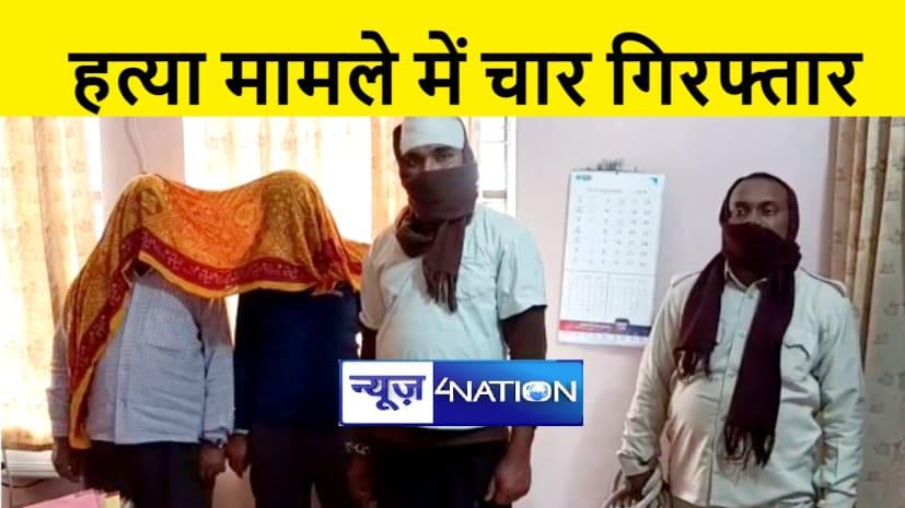किसान के हत्या मामले में पुलिस ने महिला सहित चार को किया गिरफ्तार, हथियार बरामद