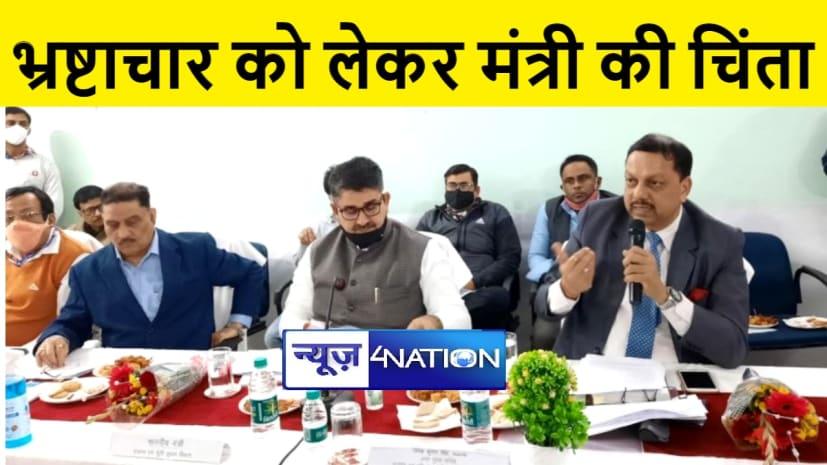 बिहार में अफसरशाही-भ्रष्टाचार से लोग त्रस्त, CM नीतीश के 'मंत्री' ने ही खोली पोल,कहा- पैसे के लिए पसीना छुड़ाते हैं अफसर