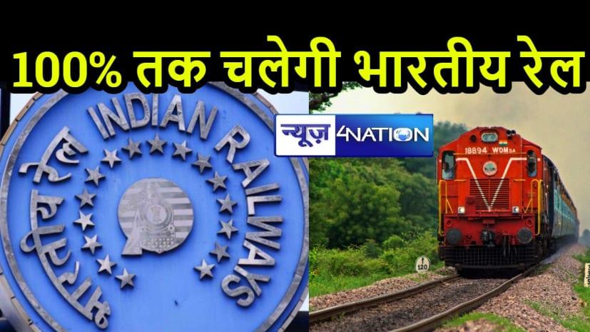 जानिए कब तक शरू हो सकती है कोरोना काल में बंद भारतीय रेल की नियमित सेवा, कब बनेगा टाइम टेबल ?
