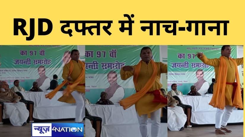 मांझी ने RJD दफ्तर में 'नाच' पार्टी को बताया 'शर्मनाक', लालू यादव बीमार और राजद को नाच-गाने का कार्यक्रम सूझ रहा