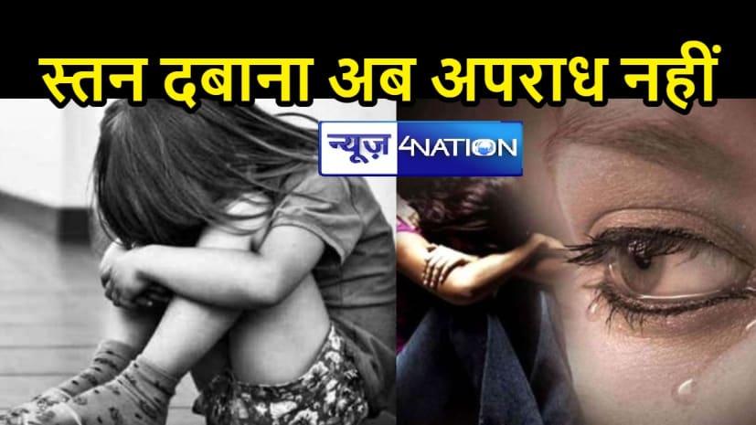 बच्ची का स्तन दबाना नहीं माना जाएगा अपराध, बॉम्बे हाई कोर्ट का अजीबो-गरीब फैसला