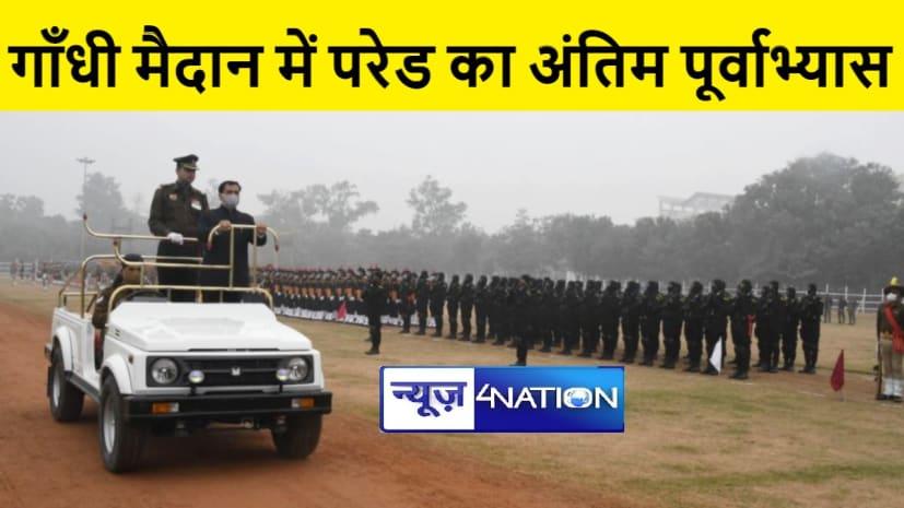 गणतंत्र दिवस समारोह का आज हुआ अंतिम पूर्वाभ्यास, कमिश्नर सहित कई अधिकारियों ने किया निरीक्षण