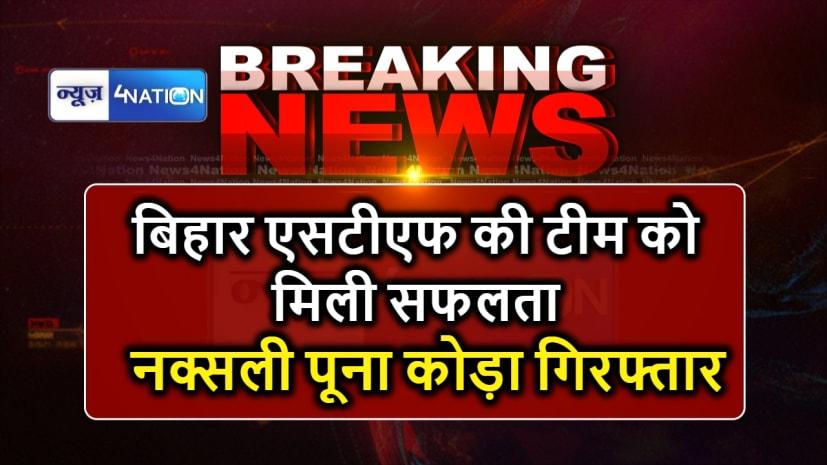 बिहार एसटीएफ की टीम को मिली सफलता, कुख्यात नक्सली पूना कोड़ा को किया गिरफ्तार