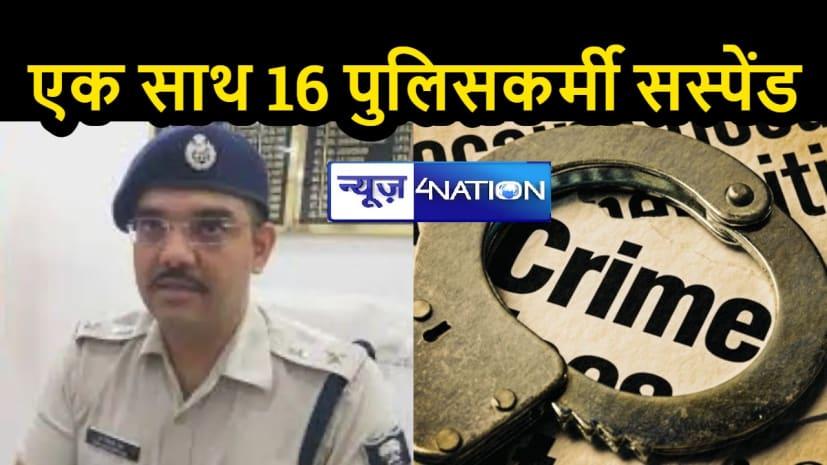 ब्रेकिंग न्यूज़: भोजपुर SP ने की बड़ी कार्रवाई पुलिसकर्मियों को सस्पेंड और जेल भेजा
