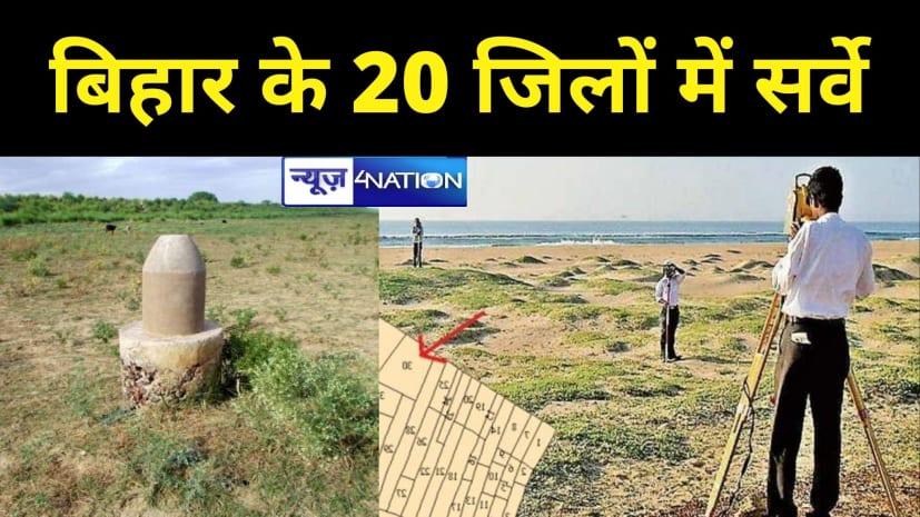 बिहार के 20 जिलों में भूमि का विशेष सर्वे, प्रोग्रेस रिपोर्ट में नालंदा पहले नंबर पर तो सीतामढ़ी फिसड्डी, जानें रैंकिंग....