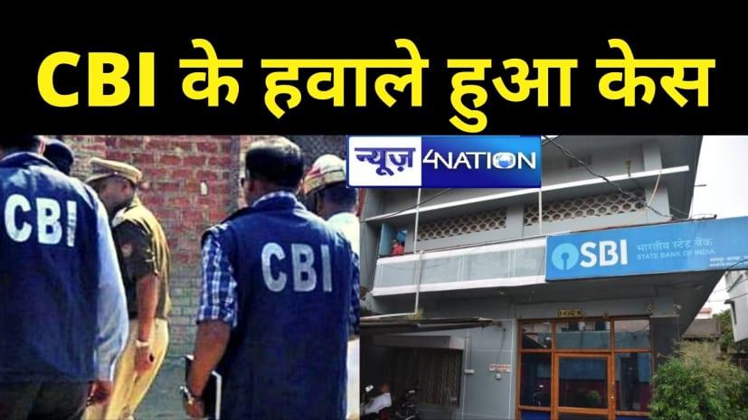 बिहार सरकार ने CBI को सुपुर्द किया केस, पिछले साल 8 करोड़ के गबन का दर्ज हुआ था मुकदमा