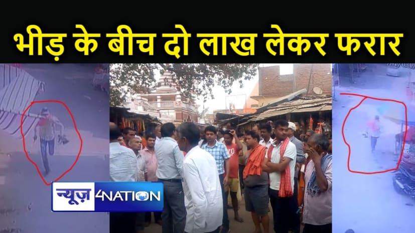 Bihar Crime : ग्राहक सेवा केंद्र से पैसे लूटकर बंदूक लहराते पैदल ही भाग गया लुटेरा, पीछे लोग चिल्लाते रहे 'पकड़ो-पकड़ो'