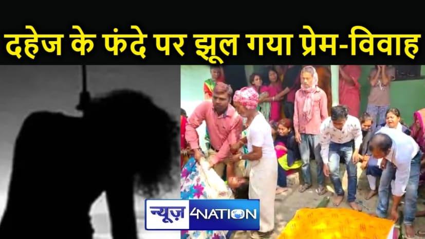 Bihar News : पुलिस की मौजूदगी में हुई थी शादी, फिर भी दहेजलोभियों के कारण विवाहिता ने दे दी जान, प्रेमी से पति बने युवक ने भी नहीं दिया साथ