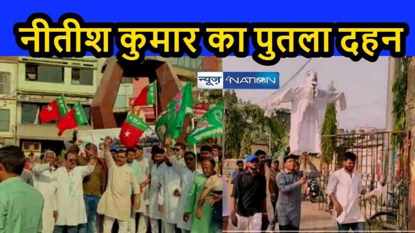 Bihar News : नीतीश कुमार का पुतला दहन कर के राजद ने किया विरोध प्रदर्शन