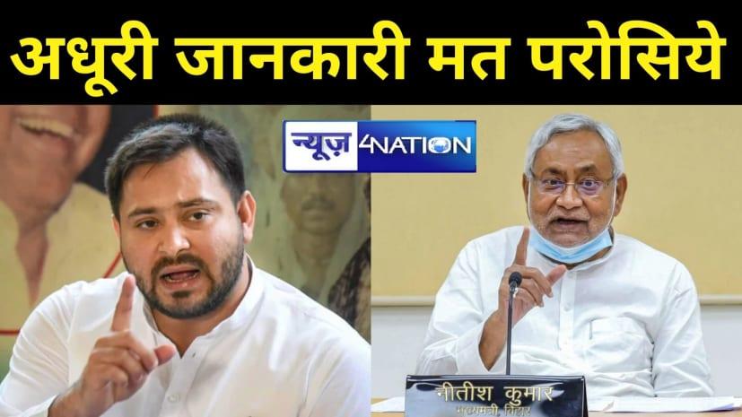 ...तो मुख्यमंत्री अधूरी जानकारी परोस रहे? तेजस्वी ने CM नीतीश से आदेश की कॉपी सार्वजनिक करने का दिया चैलेंज