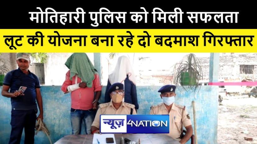 मोतिहारी : लूट की योजना बनाते दो अपराधियों को पुलिस ने किया गिरफ्तार, चार मौके से फरार