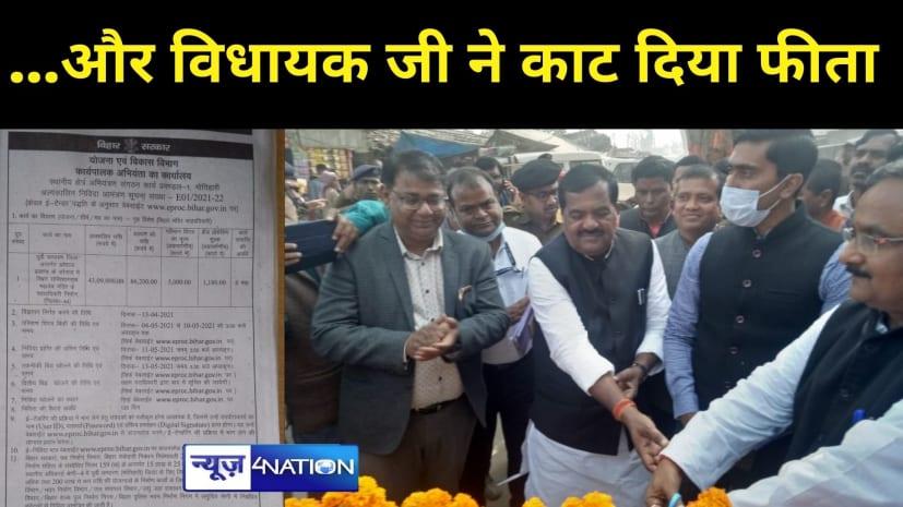 योजना फाईल में-शिलापट्ट जमीन परः BJP विधायकों ने 2 महीना पहले ही 'काट' दिया था फीता,अब जाकर माननीय की खुली पोल
