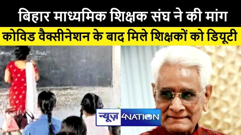 बिहार माध्यमिक शिक्षक संघ ने की मांग, 15 मई तक शिक्षकों को स्कूल जाने और टीकाकरण अभियान से मुक्त रखे सरकार