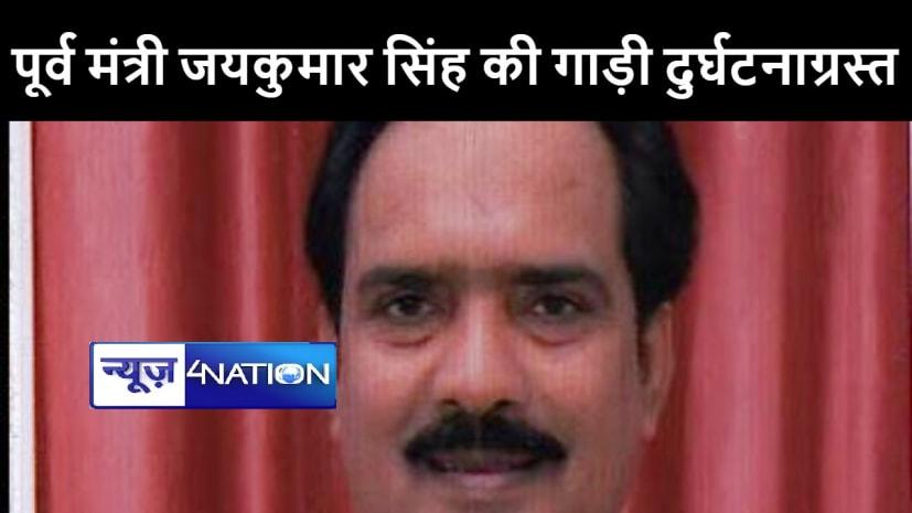 पूर्व मंत्री जयकुमार सिंह की गाड़ी दुर्घटनाग्रस्त, बॉडीगार्ड का टूटा हाथ