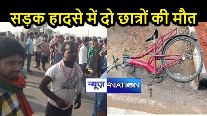 BIHAR NEWS: हाइवा ने साइकिल सवार छात्रों को कुचला, मौके पर दो छात्रों की दर्दनाक मौत