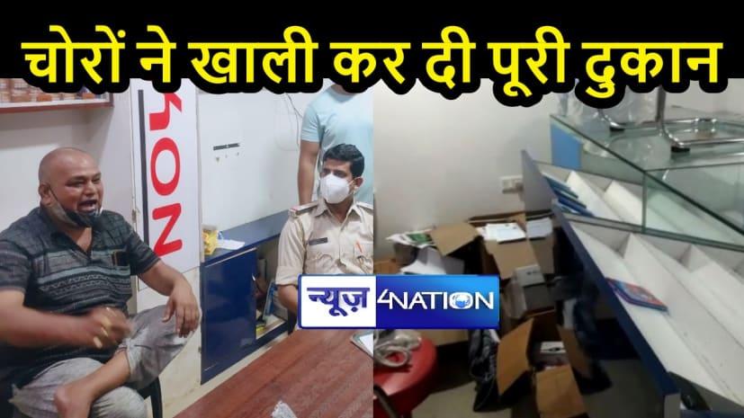 BIHAR CRIME: लॉकडाउन में चोरों की चांदी, भाजपा जिला उपाध्यक्ष के शोरूम में 20 लाख की चोरी