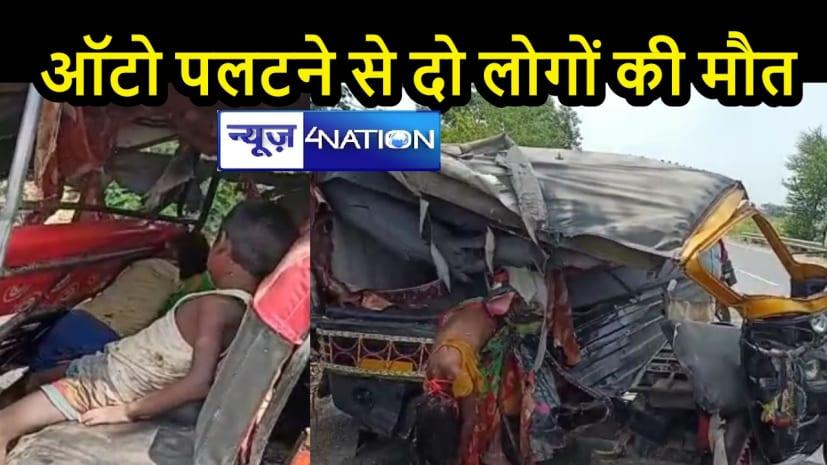 BIHAR NEWS: ट्रक से टकराकर पलटी ऑटो, हादसे में एक बच्चे सहित दो लोगों की मौत