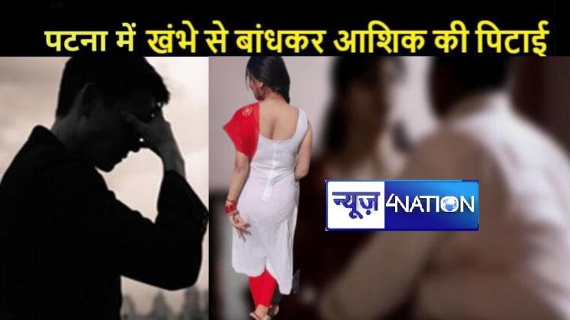 पटना में प्रेमिका के कमरे में पकड़ाया आशिक, अकेले में मिलने बुलाई थी गर्लफ्रेंड, गांव वालों ने खंभे से बांधकर की पिटाई