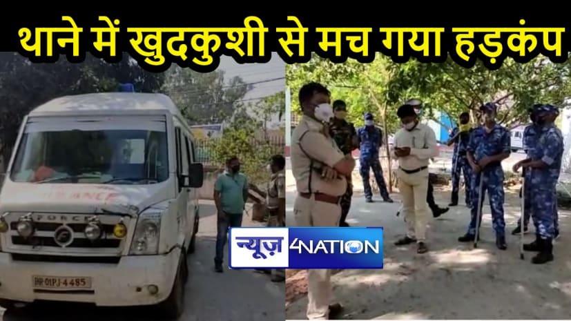 BIHAR NEWS: पुलिस अभिरक्षा में महिला ने की खुदकुशी, प्रेम प्रसंग में पुलिस ने किया था बरामद