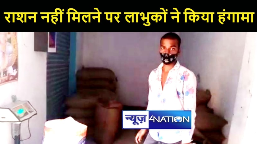 KAIMUR NEWS : तीन महीने तक राशन नहीं मिलने पर लाभुकों ने किया हंगामा, अधिकारी ने कहा जांच के बाद होगी कार्रवाई