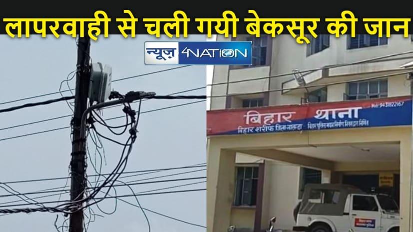 BIHAR NEWS: बिजली विभाग की लापरवाही से परिवार पर हो गया वज्रपात, जहां उठनी थी बहन की डोली, वहां उठी भाई की अर्थी