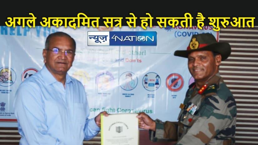 BIHAR NEWS: सीयूएसबी में मुख्य पाठ्यक्रम के रूप में पढ़ाया जाएगा एनसीसी, अगले अकादमित सत्र से शुरू हो सकती है पढ़ाई