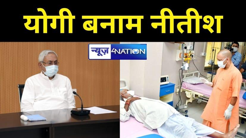 योगी बनाम नीतीशः यूपी CM खुद ले रहे कोविड अस्पताल से लेकर गांव तक का जायजा तो बिहार के CM ने 'मंत्रियों' के घूमने पर ही लगा दी पाबंदी