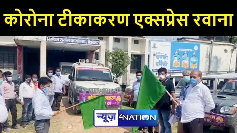 शिवहर : कोरोना टीकाकरण एक्सप्रेस को सिविल सर्जन ने हरी झंडी दिखाकर रवाना, लोगों को लगेगा ऑन स्पॉट वैक्सीन