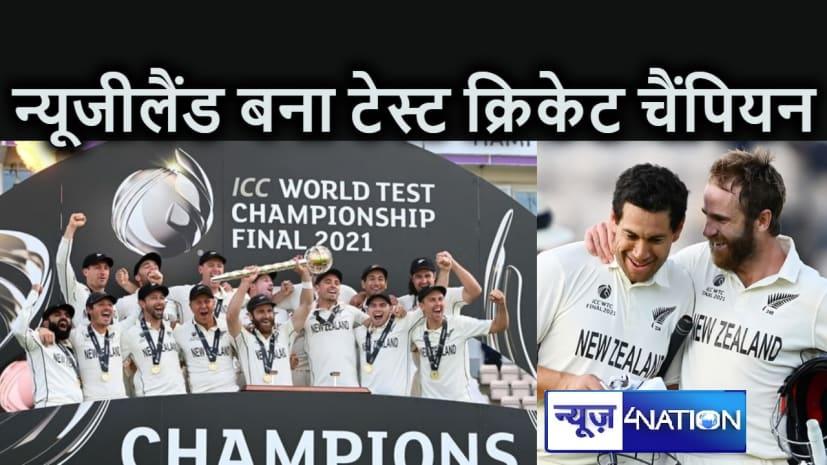 करोड़ों भारतीयों के टूट गए सपने : न्यूजीलैंड के सिर सजा पहले टेस्ट वर्ल्ड टेस्ट चैंपियनशिप का ताज, देखती रह गई भारत की विराट सेना