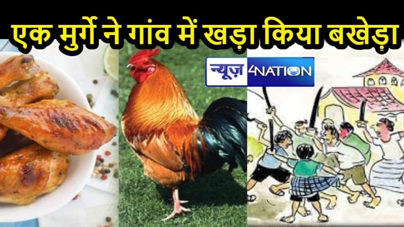 पटना में एक मुर्गे के लिए बुलाई गई पंचायत, खिंच गई तलवारें, मुआवजे के तौर पर मिले 500 रुपए और थम गया विवाद
