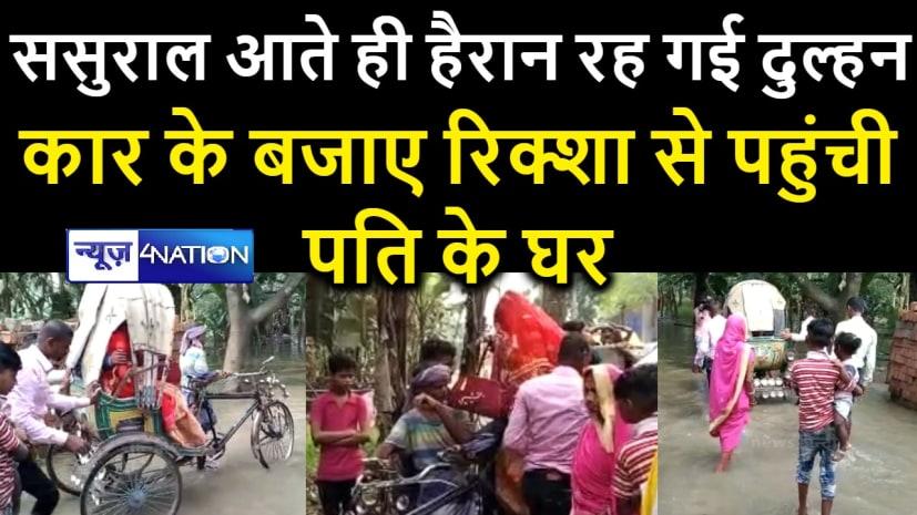 BIHAR NEWS : गाड़ी से उतरकर हैरान रह गयी नई नवेली दुल्हन, पक्की गली के अभाव में रिक्शे से पहुंची ससुराल