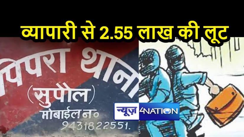 BIHAR CRIME: सुबह सुबह व्यापारी से 2.55 लाख की लूट, 6 बाइक सवार अपराधियों ने दिया वारदात को अंजाम