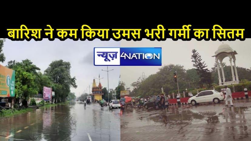 BIHAR WEATHER UPDATE: सावन बीतने पर मेहरबान हुआ मानसून, महीने के अंत तक अच्छी बारिश के आसार, सतर्क रहें इन जिलों के लोग