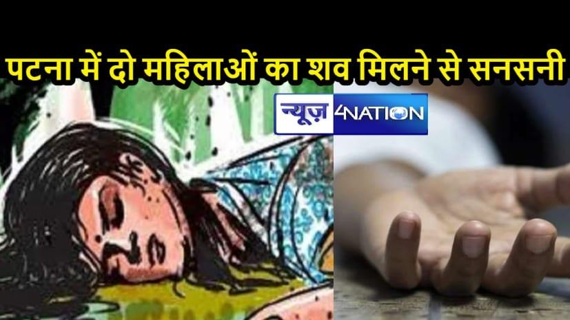 BREAKING NEWS: पटना में दो शादीशुदा महिलाओं ने फांसी लगाकर की आत्महत्या, मामला दर्ज, जांच में जुटी पुलिस