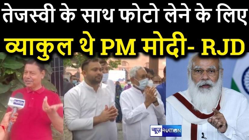BIHAR POLITICS: सर्वदलीय प्रतिनिधिमंडल के बीच छाए नेता प्रतिपक्ष, प्रधानमंत्री भी साथ तस्वीर लेने के लिए दिखे उत्सुक- भाई वीरेंद्र