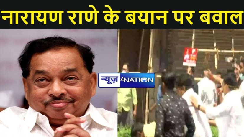 केंद्रीय मंत्री नारायण राणे के विवादित बयान पर शिवसेना और बीजेपी के कार्यकर्ता आपस में भिड़े, पुलिस को करना पड़ा लाठी चार्ज