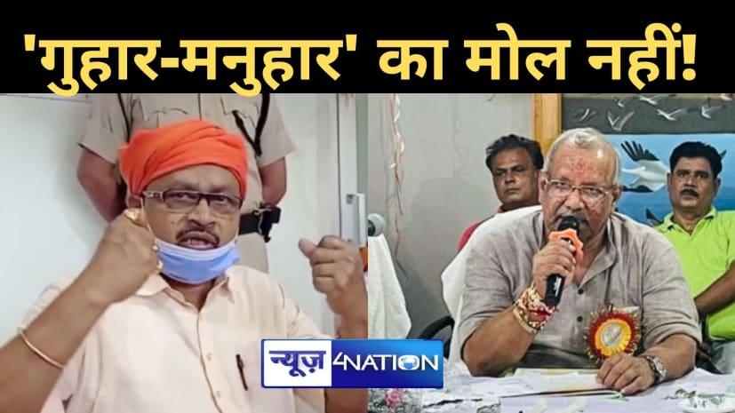 BJP की 'गुहार-मनुहार' का मोल नहीं! JDU नेतृत्व ने 'बिगड़ैल' विधायक पर नहीं लिया एक्शन, 4 दिनों से भाजपा नेता एक स्वर से कर रहे मांग