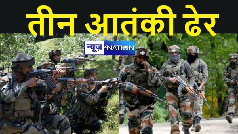 जम्मू-कश्मीर में सुरक्षाबलों और आतंकियों के बीच मुठभेड़ में तीन आंतकी ढेर, भारी मात्रा में गोला-बारूद बरामद