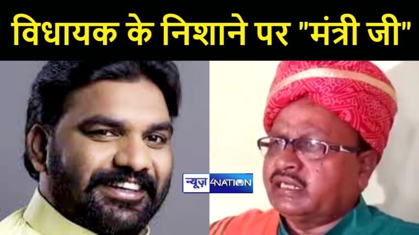 अब पंचायती राज मंत्री सम्राट चौधरी पर भड़के जदयू विधायक गोपाल मंडल, कहा दल बदलू है, कभी चुनाव लड़के देखा है