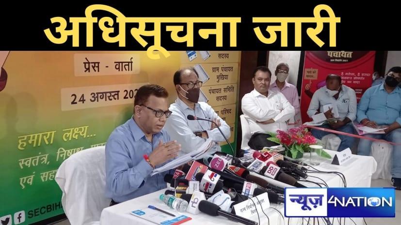 बिहार में पंचायत चुनाव की अधिसूचना जारीः हरेक जिला में 10 चरण में होंगे चुनाव