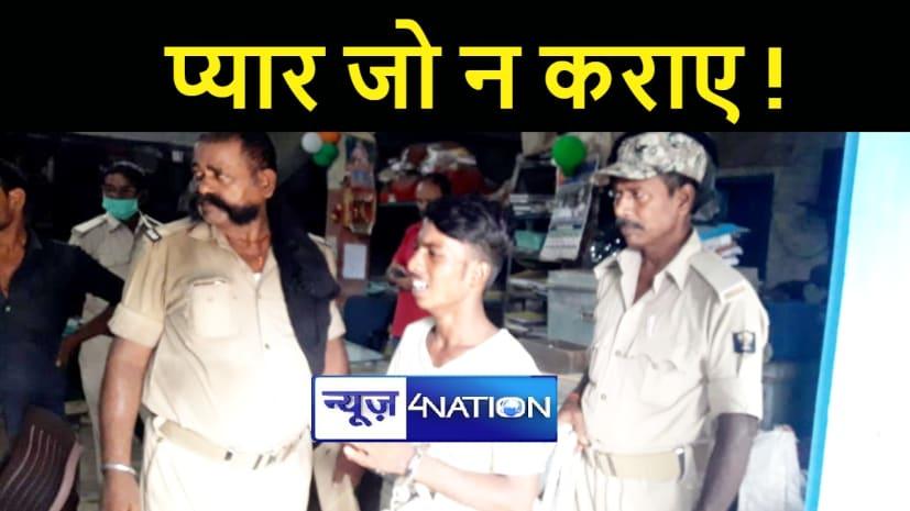 BIHAR NEWS : प्रेमिका की डिमांड पूरी करने के लिए आशिक करता था छिनतई, पुलिस ने गिरफ्तार कर भेजा जेल