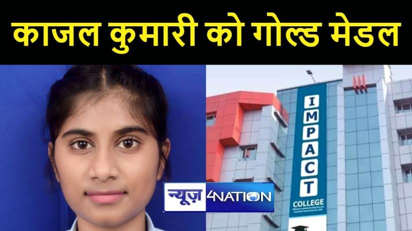 इम्पैक्ट कॉलेज की बीएमसी छात्रा काजल कुमारी ने किया यूनिवर्सिटी टॉप, प्रबंधन ने दी बधाई