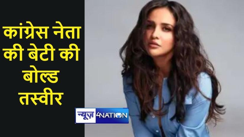 बिहार कांग्रेस के नेता की बेटी ने सोशल मीडिया पर शेयर की बोल्ड तस्वीरें, जानियें कौन है वो