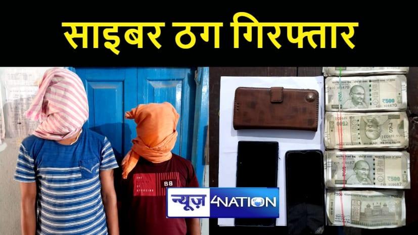 शेखपुरा में दो साइबर ठगों को पुलिस ने किया गिरफ्तार, स्कार्पियो और दो लाख से अधिक नगद बरामद